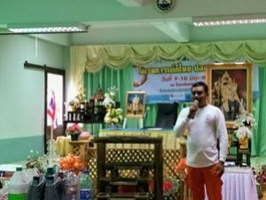 โครงการเด็กไทยปลอดภัยไม่จมน้ำ