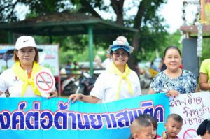 กิจกรรมเดินขบวนรณรงค์ ต่อต้านยาเสพติด เนื่องในวันที่ 26 มิถุนายน ของทุกปี เป็นวันต่อต้านยาเสพติดโลก